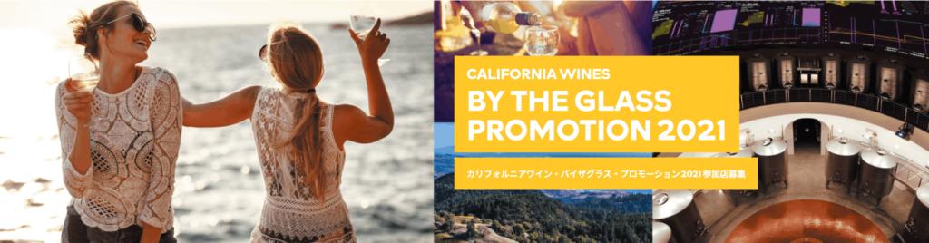 カリフォルニアワインバイザグラスキャンペーン