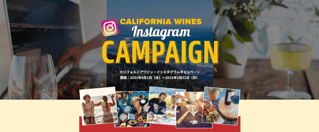 カリフォルニアワインインスタグラムキャンペーン