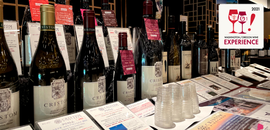 ワシントン・オレゴン・ワイン・エクスペリエンス・テイスティング 2021